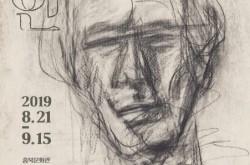 [충북] [충북문학관 숲속갤러리] 충북문학관 기획전 '박석호 선생 탄생100주년 기념'