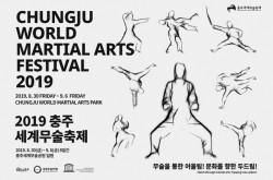 [충북] [충주세계무술공원] 충주 세계 무술축제