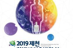 [충북] [한방엑스포공원] 제천한방바이오엑스포