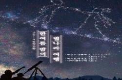 한여름밤의별나라여행포스터