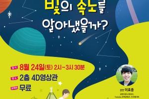 0729 어린이과학관 포스터 최종(3)