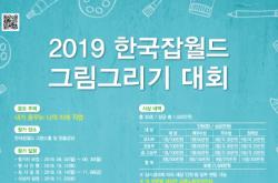 [경기] [한국잡월드] 2019 한국잡월드 그림그리기 대회