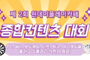 [서울] [구립망원청소년문화센터] 제 2회 원데이플레이카페 '종합컨텐츠 대회' 참가자 모집