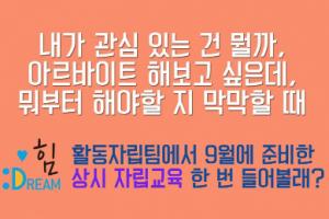 [서울] [서울시립청소년드림센터] 상시자립교육(알바면접팁, 청소년노동법)