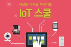 [서울] [성동4차산업혁명체험센터] 사물인터넷(IoT) 메이커 아카데미(초-중급,중-성인)