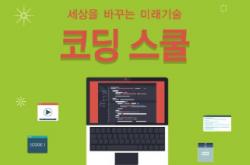 [서울] [성동4차산업혁명체험센터] 앱인벤터 아카데미 (초-중급, 중등-성인)