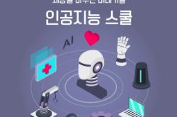 [서울] [성동4차산업혁명체험센터] 인공지능(AI) 아카데미 (초-중급,초4-6)