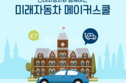 [서울] [성동4차산업혁명체험센터] 현대차와 함께하는 미래자동차 메이커스쿨