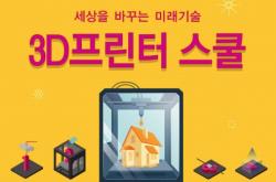 [서울] [성동4차산업혁명체험센터] 3D프린터 메이커 아카데미(초1-3)