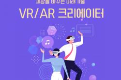 [서울] [성동4차산업혁명체험센터] AR크리에이터 아카데미