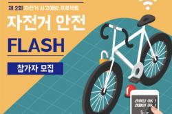 [서울] [시립노원청소년센터] 자전거 사고예방 프로젝트 '자전거 안전 FLASH'