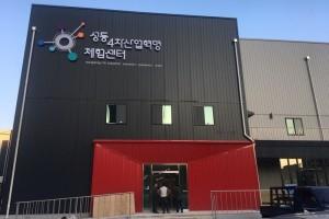 성동4차산업혁명체험센터