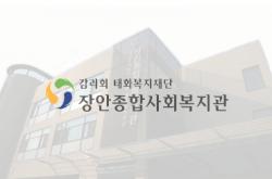 장안종합사회복지관