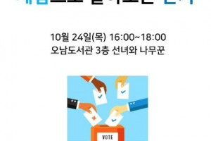 [경기] [남양주시오남도서관] 체험으로 알아보는 선거 참가자 모집!