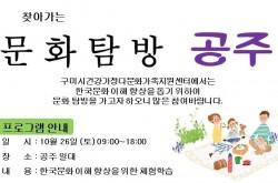 [경북] [구미시다문화가족지원센터] 찾아가는 문화탐방-공주