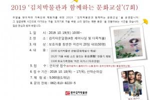 [광주] [광주김치타운] '김치박물관과 함께하는 문화교실' 7회