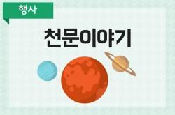 [노원우주학교]이달의 천문이야기-갑자기 분위기 천문학