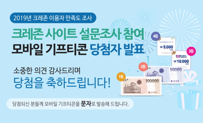 당첨자 발표 최종 수정분