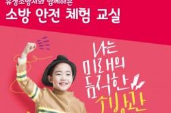 [대전] [대전어린이회관] 유성소방서와 함께하는 소방 안전 체험 교실
