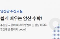 [서울][마천청소년수련관] 암산왕 주산교실