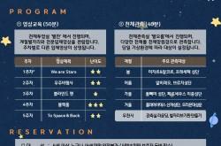 [서울][서울시립천문대] 도심 속 별빛산책