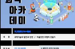[서울][시립광진청소년센터] 창의과학 아카데미