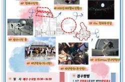 [서울][시립광진청소년센터] 11월 별빛로드