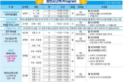 [서울][시립창동청소년수련관] 평생교육 - 창의사고력Program