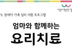 [서울] [강동어린이회관] 엄마와 함께하는 요리치료