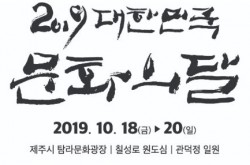 [제주] [제주시] '2019 대한민국 문화의 달' 행사 안내
