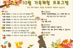 [충북] [한독제석재단] 10월 주말가족체험 프로그램