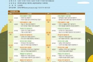 19-09-26 양평군립미술관 전시연계교육 전단 2.cdr
