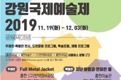 [강원][강원국제예술제] 강원작가展