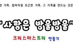 [강원][경산시다문화가족지원센터] '사랑은 방울방울'