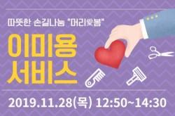[경기][양평군장애인복지관] 11월 이미용서비스 안내