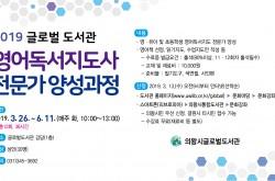 [경기] [의왕시 중앙도서관] 영어독서지도사 전문가 양성과정