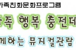 [경북][경산시다문화가족지원센터] 2019[지역공동체]가족친화문화프로그램_우리가족행복충전데이5