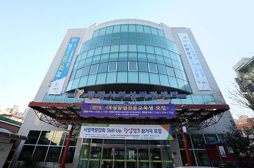 광명시여성비전센터