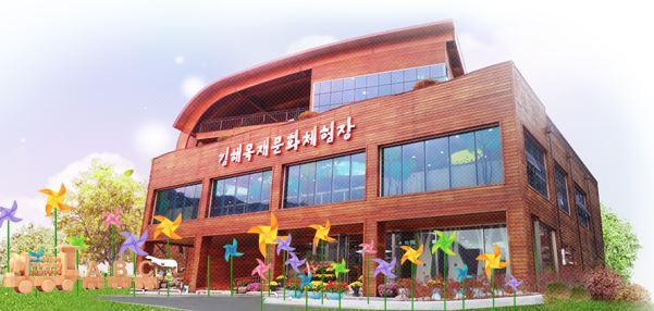 김해목재문화박물관