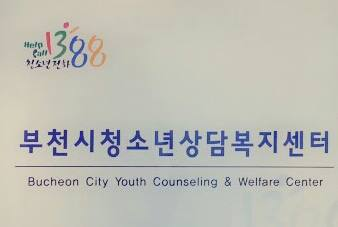 부천시청소년상담복지센터