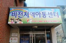 비전지역아동센터(부천)