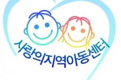 사랑의지역아동센터(부천)