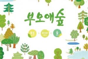 (사)부모애숲