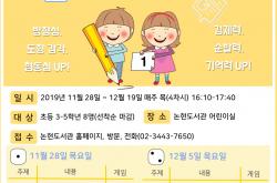 [서울][강남구립논현도서관] 멘사 수학 보드게임