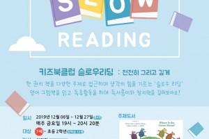 [서울][강남구립논현도서관] 키즈북클럽 슬로우리딩