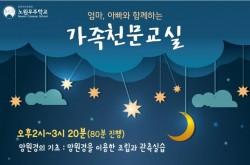 [서울][노원우주학교] 가족천문교실