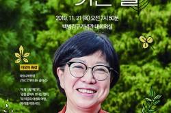 [서울][백범김구기념관] 숲으로 가는길