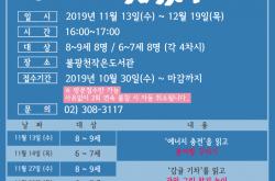 [서울][불광천작은도서관] 동화책이랑 놀자 36기(겨울 참 맛있구마!)