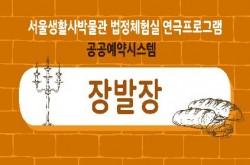 서울생활사박물관_웹배너_장발장