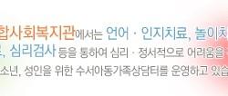 [서울][수서종합사회복지관] 수서아동가족상담터